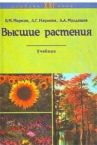 Высшие растения. Учебник