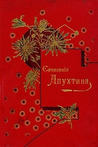 А. Н. Апухтин. Сочинения