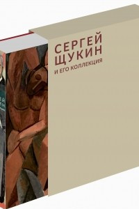 Сергей Щукин и его коллекция