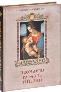 Леонардо. Рафаэль. Тициан