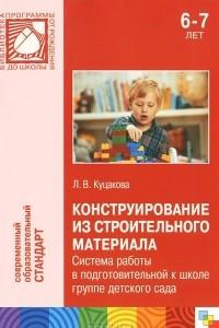 Конструирование из строительного материала. Система работы в подготовительной группе детского сада. 6-7 лет