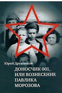 Доносчик 001, или Вознесение Павлика Морозова