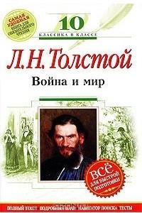 Л. Н. Толстой. Война и мир. 10 класс