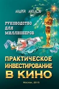 Практическое инвестирование в кино
