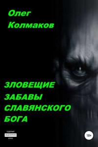 Зловещие забавы славянского бога