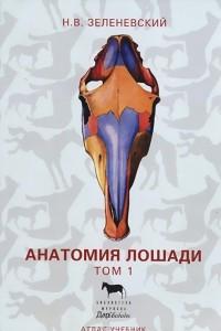 Анатомия лошади. Атлас-учебник. В 3 томах. Том 1