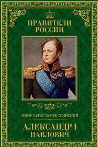 Император всероссийский Александр I Павлович
