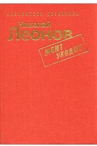 Николай Леонов. Комплект из семи книг. Мент уходит