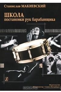 Школа постановки рук барабанщика