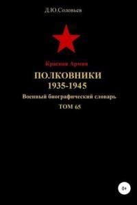 Красная Армия. Полковники. 1935-1945. Том 65