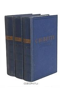 С. Ю. Витте. Воспоминания. В 3 томах