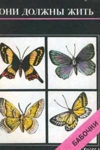 Они должны жить: бабочки