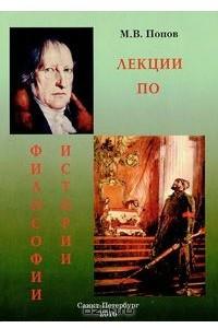 Лекции по философии истории