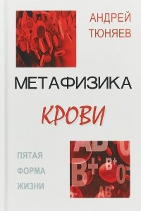 Метафизикаи крови. Пятая форма жизни
