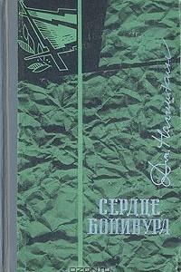Сердце Бонивура. В двух томах. Том 1