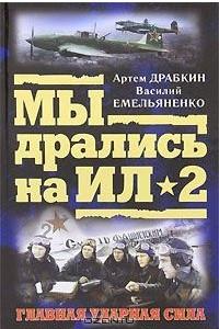 Мы дрались на Ил-2. Главная ударная сила
