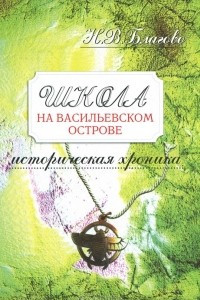 Школа на Васильевском острове. Историческая хроника. Часть 2. Другие времена. 1918-2006