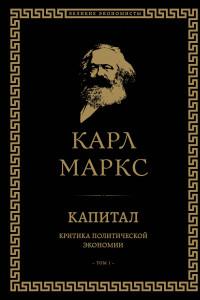 Капитал: критика политической экономии