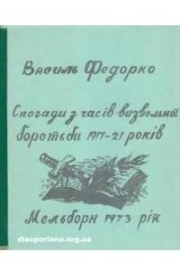 Спогади з часів визвольної боротьби 1917-1921 років