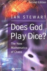 Играет ли Бог в кости? Математика хаоса