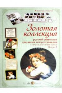 Золотая коллекция рус. живописи для юных Вып.2