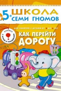 ШколаСемиГномов Развитие и обуч.детей от 5 до 6 лет Как перейти дорогу Кн.с игрой и наклейками