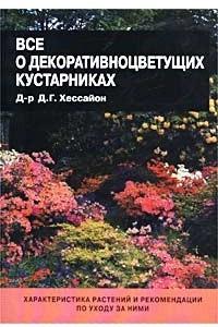 Все о декоративноцветущих кустарниках