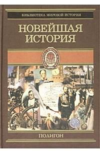 Всемирная история в 4 томах. Том 4. Новейшая история