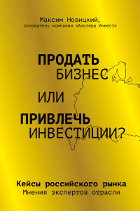 Продать бизнес или привлечь инвестиции? Кейсы Российского рынка