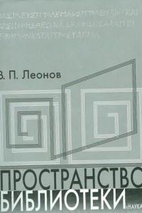 Пространство библиотеки: Библиотечная симфония
