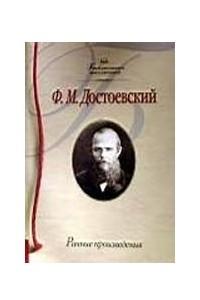 Ф.М. Достоевский. Ранние произвидения