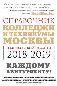 Колледжи Москвы и Московской области. Навигатор по образованию. 2018-2019