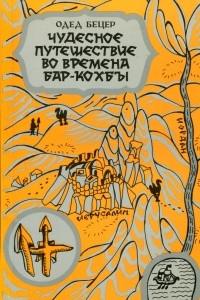 Чудесное путешествие во времена Бар-Кохбы
