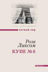 Купе № 6. Представления о Советском Союзе