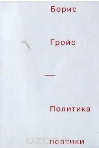 Политика поэтики