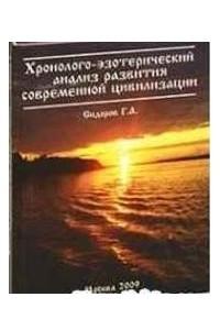 Хронолого-эзотерический анализ развития современной цивилизации. Часть 1