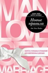 Новые правила. Секреты успешных отношений для современных девушек