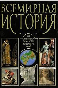 Всемирная история. От древнего Вавилона до наших дней