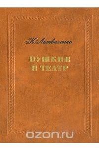 Пушкин и театр