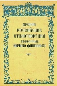 Древние российские стихотворения, собранные Киршею Даниловым