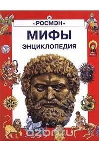 Мифы. Энциклопедия