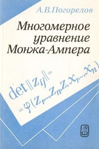 Многомерное уравнение Монжа-Ампера