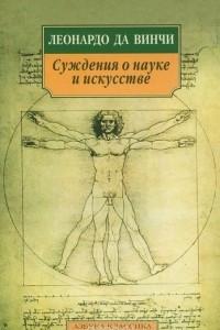 Суждения о науке и искусстве