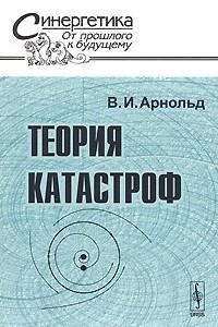 Теория катастроф