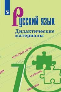 Русский язык. Дидактические материалы. 7 класс.