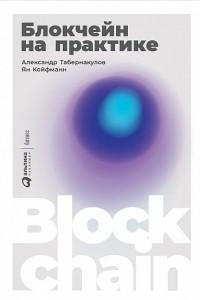 Блокчейн на практике