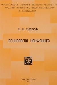 Психология конфликта и способы его разрешения