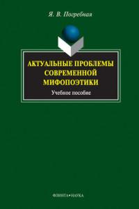 Актуальные проблемы современной мифопоэтики. Учебное пособие