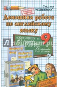 Домашняя работа по английскому языку. 9 класс. Enjoy English 9. К учебнику М.З. Биболетовой