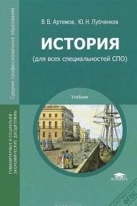 История (для всех специальностей СПО). Учебник